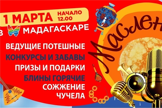 ТРЦ «Мадагаскар» приглашает на культурно-массовые мероприятия