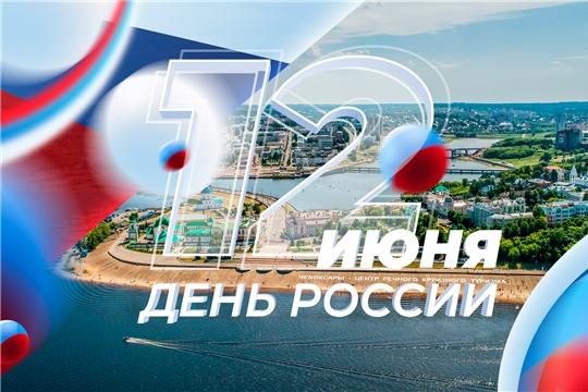Поздравление руководства города с Днем России