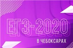 ЕГЭ-2020 в Чебоксарах