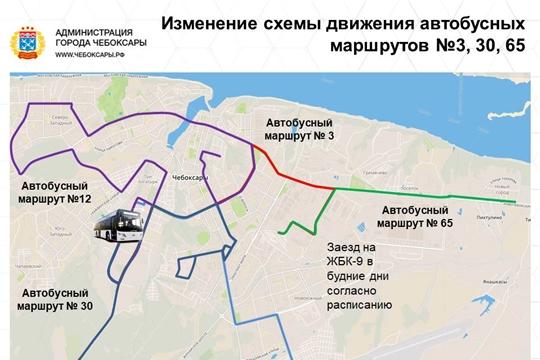 Чебоксарцы одобрили изменения в схемах маршрутов №3, 30 65