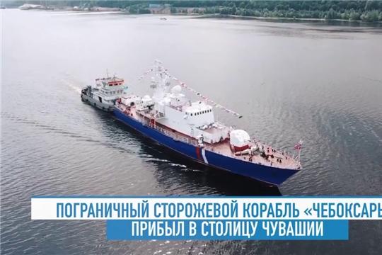 Пограничный сторожевой корабль «Чебоксары» прибыл в столицу Чувашии