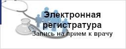 """Электронная регистратура БУ """"Мариинско-Посадская ЦРБ им. Н.А. Геркена"""""""