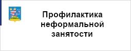 Профилактика неформальной занятости в Мариинско-Посадском районе