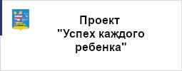 """Проект """"Успех каждого ребенка"""""""