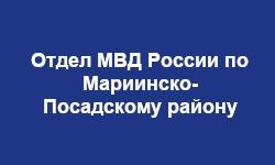 Отдел МВД России по Мариинско-Посадскому району