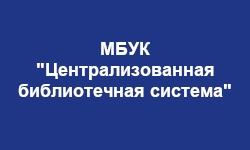 """МБУК """"Централизованная библиотечная система"""""""