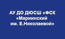 АУ ДО ДЮСШ «ФСК «Мариинский им. Е.Николаевой»