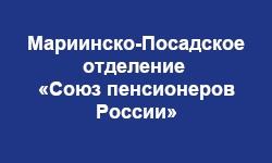 Мариинско-Посадское отделение Чувашского регионального отделения общественной организации «Союз пенсионеров России»