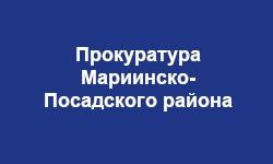 Прокуратура Мариинско-Посадского района