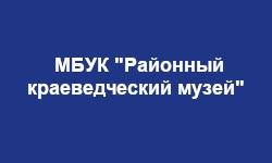 """МБУК """"Районный краеведческий музей"""" Мариинско-Посадского района"""