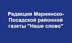 """Редакция Мариинско-Посадской районной газеты """"Наше слово"""""""