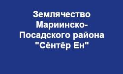 """Землячество Мариинско- Посадского района """"Сĕнтĕр Ен"""""""