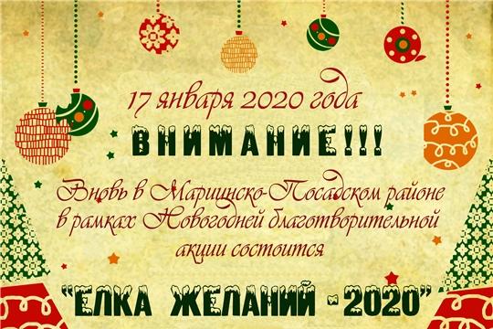 В Мариинско-Посадском районе стартовала новогодняя благотворительная акция «Елка желаний»