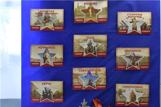 """В районном краеведческом музее открыта выставка почтовых карточек """"Помним ваше мужество и гордимся..."""""""