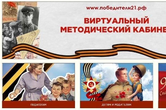 Стартовал очный этап проекта «Моя семья в истории Великой Победы. Новый виток»