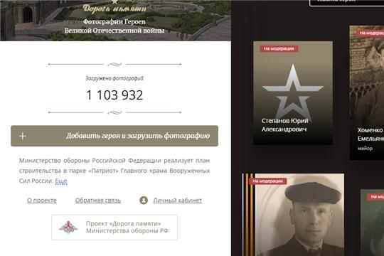 Идет сбор данных об участниках ВОВ для парка «Патриот»