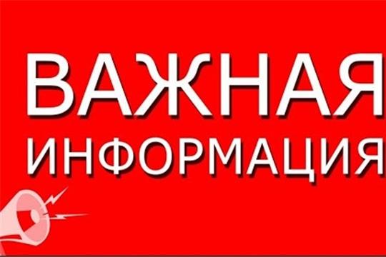 В Мариинско-Посадском районе отменяется проведение спортивных, зрелищных, публичных и иных массовых мероприятий