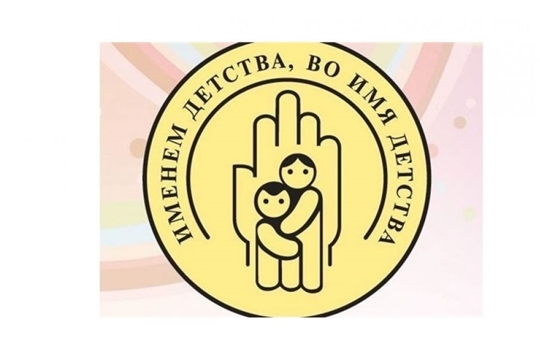"""Мариинско-Посадский район присоединится к благотворительному марафону """"Именем детства, во имя детства"""""""