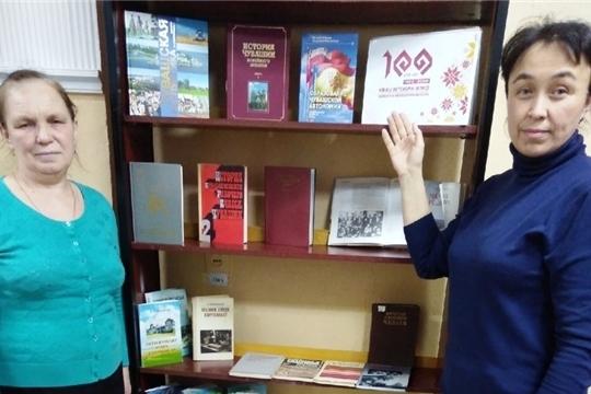 Тематическая выставка «Моя Чувашия: 100 лет истории»
