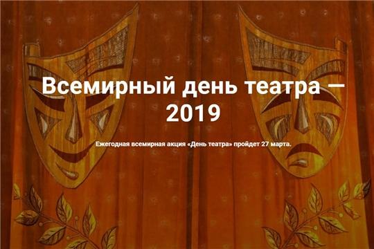 Ежегодная всероссийская акция «День театра-2020» пройдет в онлайн-формате