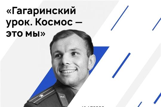 Гагаринскому уроку 5 лет!