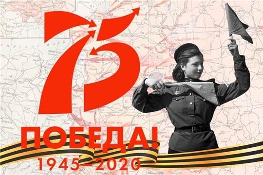 Информация о мероприятиях, проводимых в МБУК «Централизованная библиотечная система» Мариинско-Посадского района, в рамках празднования 75-летия Победы в Великой Отечественной войне
