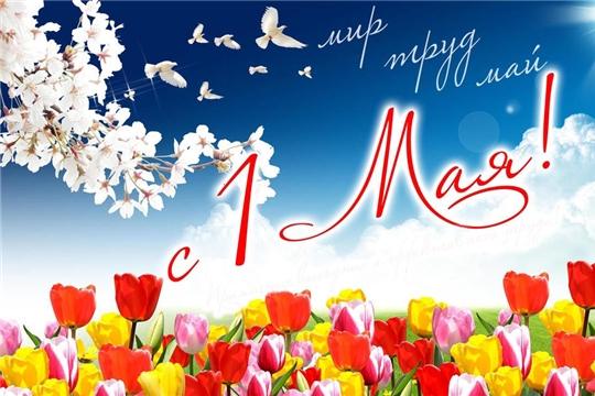 Поздравление с Днем Весны и Труда