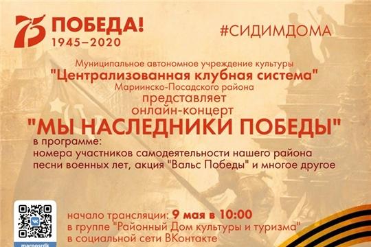 """В Мариинско-Посадском районе состоится онлайн-концерт """"Мы наследники Победы"""""""