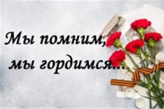 «Мы помним, мы гордимся»