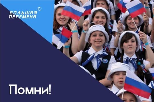 Школьников Чувашии приглашаем принять участие в Неделе Победы на «Большой перемене»