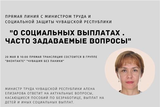 20 мая пройдет прямая линия министра труда и социальной защиты Алены Елизаровой с жителями республики на тему социальных выплат