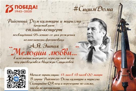 "Состоялся онлайн-концерт ""Мелодии любви…"""