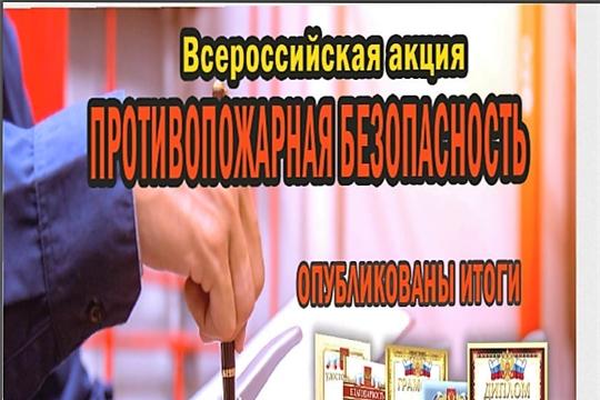 Учащиеся Марпосадской ООШ - лауреаты Всероссийской интернет-акции «Противопожарная безопасность»