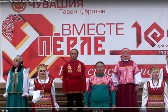 Мариинско-Посадский район#ВместеПĕрле