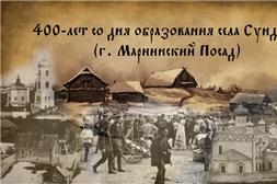 400 лет со дня образования села Сундырь (г. Мариинский Посад)
