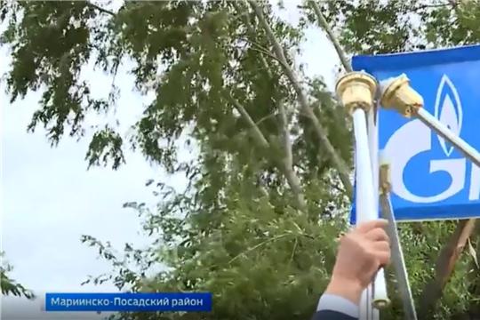 В деревню Пущино Марпосадского района провели газ