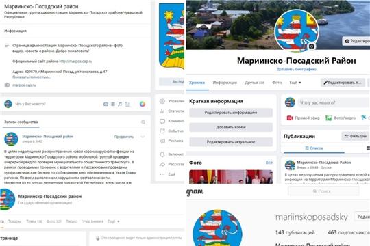 Администрация Мариинско-Посадского района - в социальных сетях