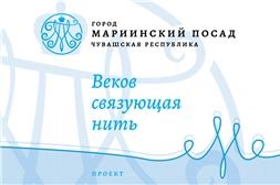 Общественное обсуждение концепции благоустройства Набережной города Мариинский Посад
