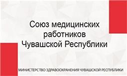 Союз медицинских работников Чувашской Республики