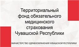 Территориальный фонд обязательного медицинского страхования Чувашской республики