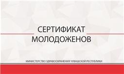 Сертификат молодоженов
