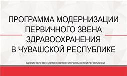 Программа модернизации первичного звена здравоохранения в Чувашской Республике