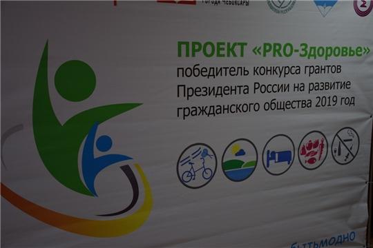 В Чувашии приступили к реализации проекта «PRO-здоровье» - победителя конкурса грантов Президента России