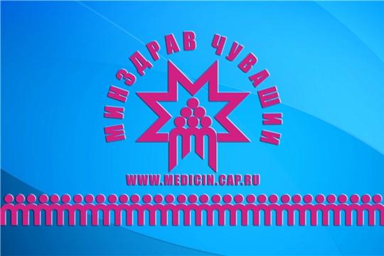 Минздрав Чувашии объявляет прием документов на включение в состав Общественного совета