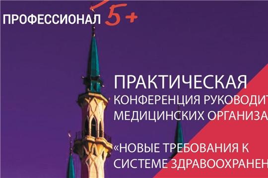 27-28 февраля состоится практическая конференция для руководителей медоорганизаций