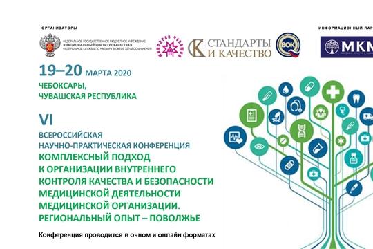 19-20 марта состоится VI нпа «Комплексный подход к  организации внутреннего контроля качества и безопасности медицинской деятельности медицинской организации»