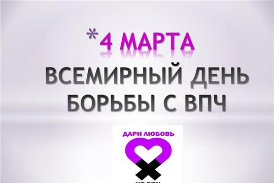 4 марта - Всемирный день борьбы с вирусом папилломы человека