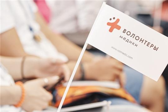 Волонтеров-медиков приглашают принять участие во Всероссийском конкурсе с образовательным циклом «Школа лидерства в здравоохранении»