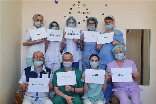 Врачи Городского клинического центра присоединились к акции #оставайсядома