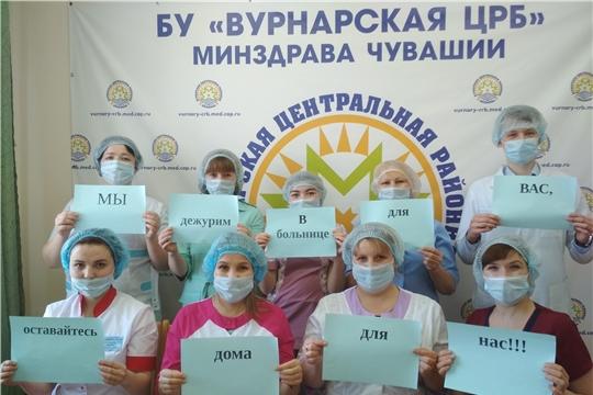 Вурнарские медики присоединились к флешмобу против распространения коронавируса